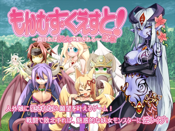 Monster Girl Quest Chapter 1 Is The First Game In The Monster Girl Quest Also Known As Monmusu Quest Series The Most Recent Game Is Will Be The Third